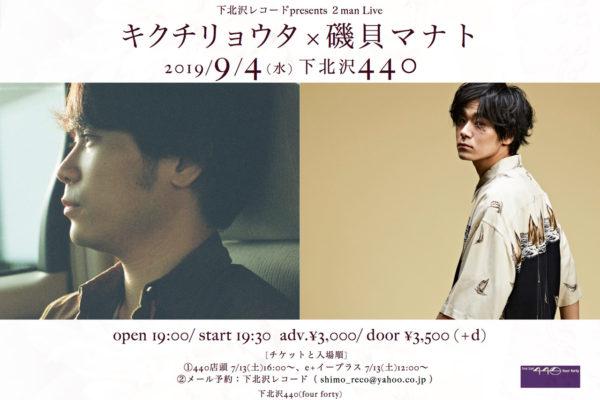 【LIVE】下北沢レコードpresents 2man Live