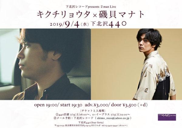 【LIVE:東京】2019年9月4日 下北沢レコードpresents 2man Live