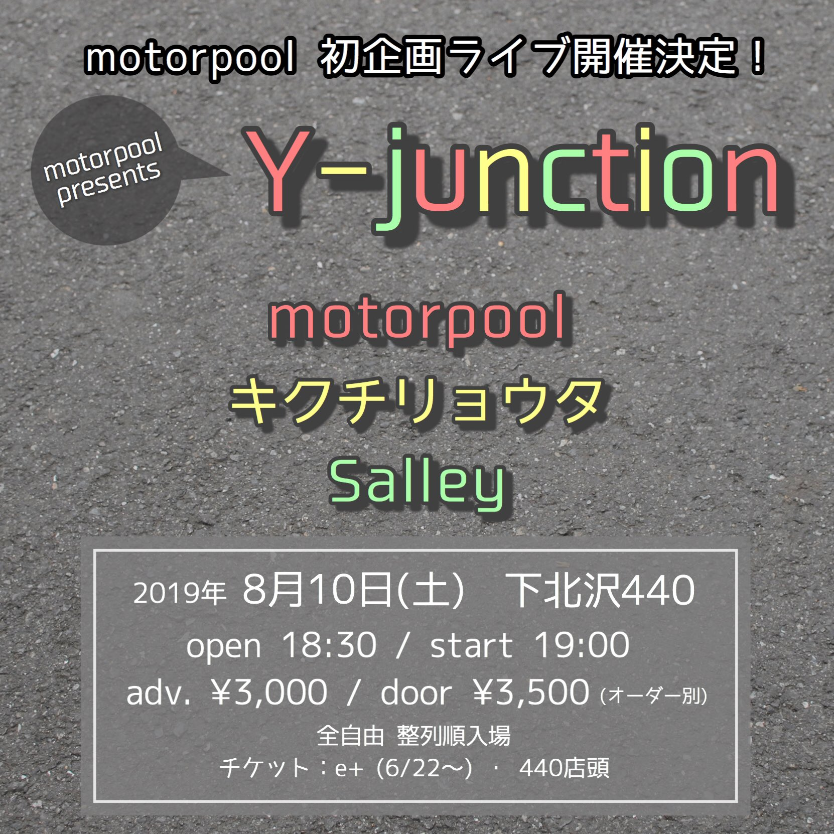 【LIVE】2019年8月10日(土)motorpool presents Y-junction
