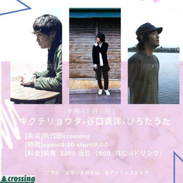 【LIVE:東京】「ひろた×キクチ×谷口」新代田crossingスリーマン