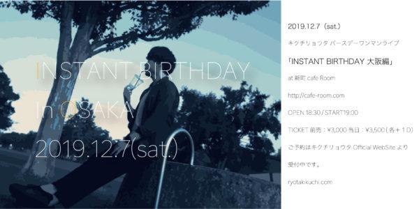 12月7日(土)大阪 cafeRoom ワンマン「INSTANT BIRTHDAY 大阪編」