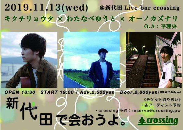 【LIVE】11月13日(水)新代田crossing スリーマンライブ