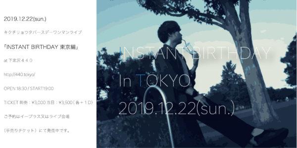 12月22日(日)下北沢440 ワンマン「INSTANT BIRTHDAY 東京編」