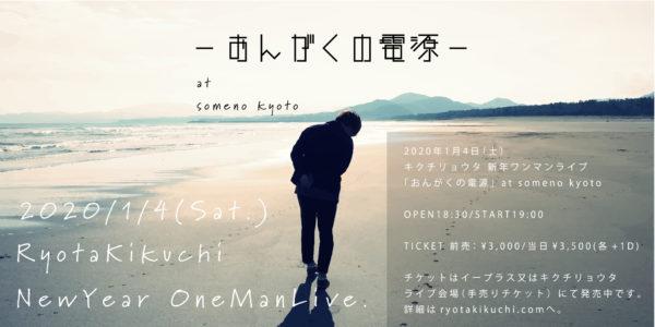 【LIVE】2020年1月4日(土)「おんがくの電源」新年ワンマンat京都