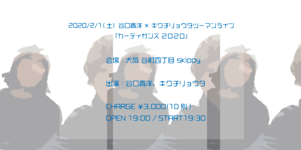 【LIVE】2/1(土)谷口貴洋×キクチリョウタツーマン「カーディガンズ 2020」