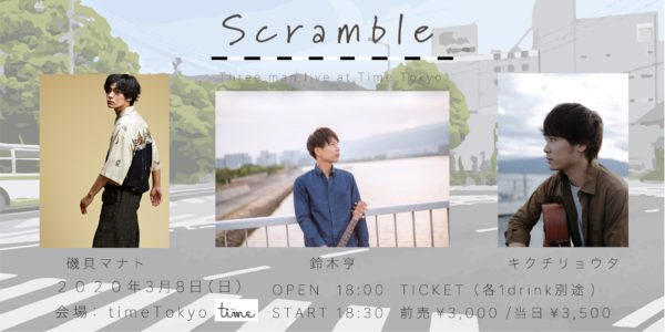 2020年3月8日(日)timeTokyoスリーマン「Scramble」