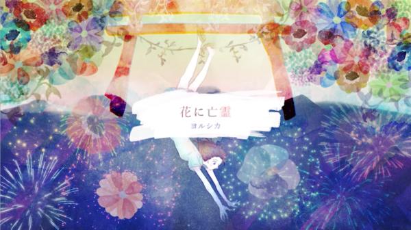 ヨルシカ/花に亡霊 Acoustic Arrange【Covered by ばずぱんだ】