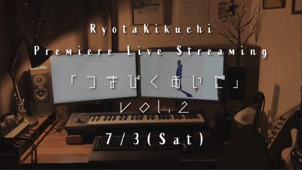 【7/3(土)】プレミア配信ライブ「つまびくあいだ vol.2」開催